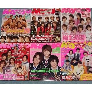 Myojo 2011年1~ 6月号 新品同様(アート/エンタメ/ホビー)