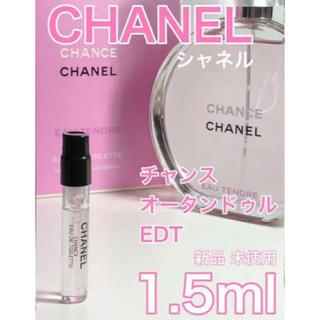 CHANEL - [c]CHANEL シャネル チャンス オータンドゥル EDT 1.5ml