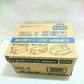 ユキジルシメグミルク(雪印メグミルク)の●雪印メグミルク 毎日骨ケアMBP 10本×3箱 30本(その他)