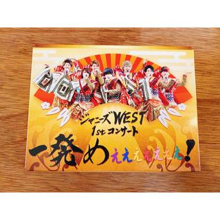 ジャニーズWEST - ジャニーズWEST 1stコンサート 一発めぇぇぇぇぇぇぇ! 初回 DVD