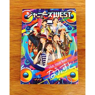 ジャニーズWEST - ジャニーズWEST Live Tour 2017 なうぇすと 初回 DVD