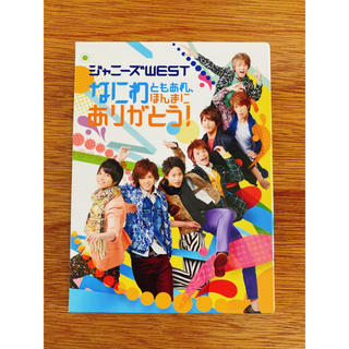 ジャニーズWEST - ジャニーズWEST なにわともあれ ほんまにありがとう!初回 DVD