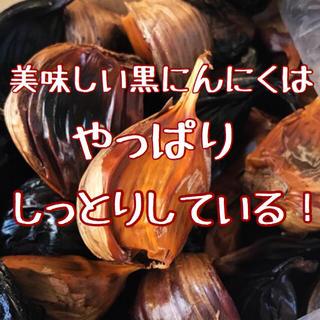 黒にんにく500g青森県産(野菜)