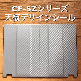 パナソニック(Panasonic)のレッツノート用デザインシール 〔CF-SZシリーズ用〕(その他)