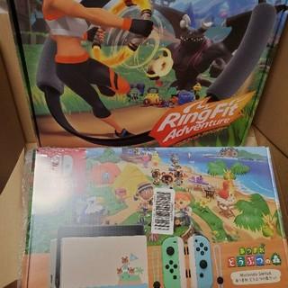 ニンテンドウ(任天堂)の任天堂Switchどうぶつの森セット、リングフィット(家庭用ゲーム機本体)