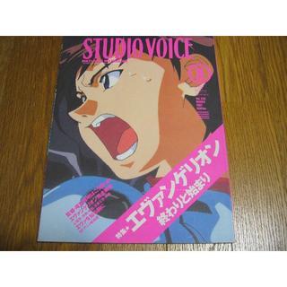 本 STUDIO VOICE 1997 3月号(文芸)