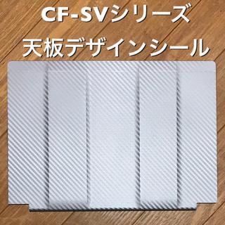 パナソニック(Panasonic)のLet's note用デザインシール 〔CF-SVシリーズ用〕(その他)