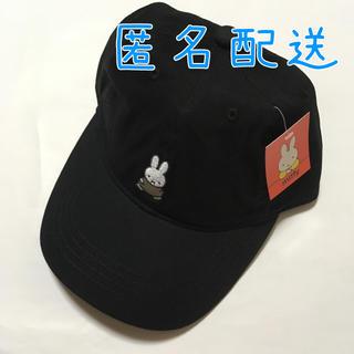 しまむら - ブラック しまむら ミッフィー キャップ 帽子 miffy 黒