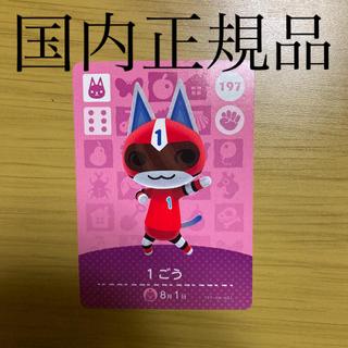 ニンテンドースイッチ(Nintendo Switch)のアミーボカード  1ごう(カード)