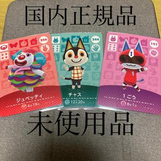 ニンテンドウ(任天堂)のアミーボカード  amiiboガード(カード)