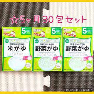 ワコウドウ(和光堂)の2425☆ 離乳食 5ヶ月 お試しセット 30包 ベビーフード (その他)