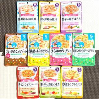 ワコウドウ(和光堂)の2453☆ 離乳食 9ヶ月 全て違う味 ベビーフード パウチ(その他)