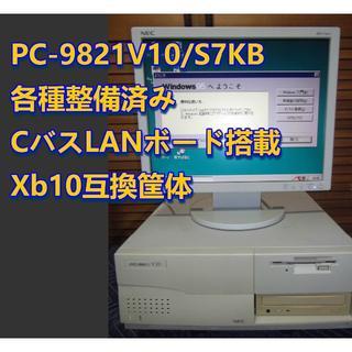 NEC - 整備済 PC-9821V10/S7KB Xb10互換筐体