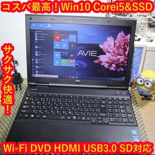 エヌイーシー(NEC)のコスパ最強!Win10/Corei5&SSD搭載/メモリ4G/無線/HDMI(ノートPC)