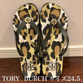 トリーバーチ(Tory Burch)のmaezon様専用 TORY BURCH ビーチサンダル 24.5cm(ビーチサンダル)