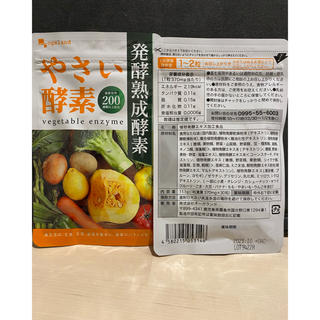オーガランドやさい酵素1ヶ月分 (ダイエット食品)