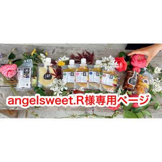 angel sweet.R様専用ページ(調味料)