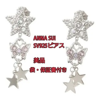ANNA SUI - 美品 アナスイ ピアス 2WAY シルバー 925