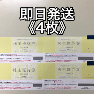 ユナイテッドアローズ株主優待券 【4枚】
