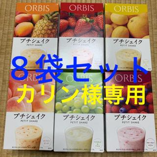 オルビス(ORBIS)のカリン様専用 オルビス プチシェイク 8袋(ダイエット食品)
