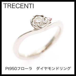 TRECENTI トレセンテ Pt950フローラ ダイヤモンドリング(リング(指輪))