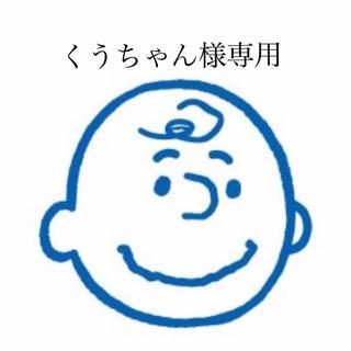 くうちゃん様専用(パジャマ)