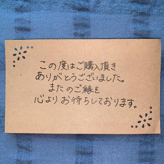 サンキューカード・メモ【手書き25枚・文章変更・名入れ・増量可能】クラフト紙・花(カード/レター/ラッピング)