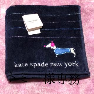 ケイトスペードニューヨーク(kate spade new york)のTOMY様専用ハンカチタオル(ハンカチ)