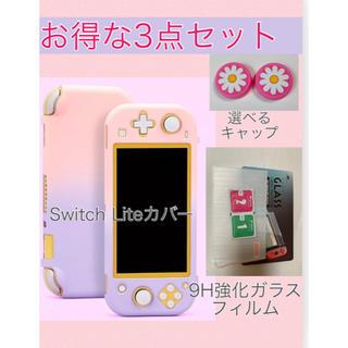 可愛い♡任天堂Switch liteお得3点セット♡スイッチライトケースセット(その他)