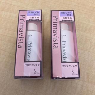 Primavista - プリマヴィスタ 皮脂くずれ防止 化粧下地 未使用2個セット