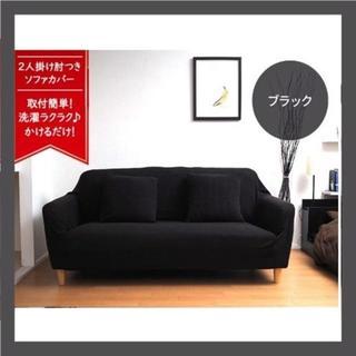ソファカバー《ブラック》 2人 掛け  伸縮素材  (ソファカバー)