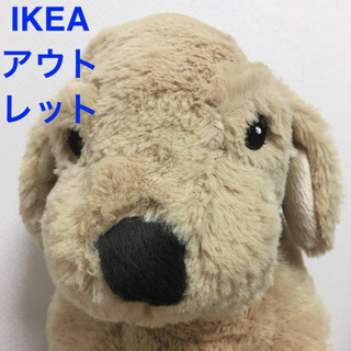 イケア(IKEA)の〓IKEA ゴールデン 子犬③〓アウトレット(ぬいぐるみ)