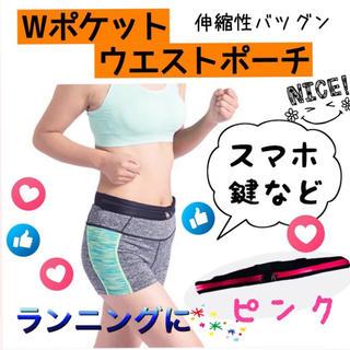 Wポケットウエストポーチ  小物 スマホ ピンク ランニングに(ランニング/ジョギング)