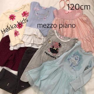 メゾピアノ(mezzo piano)のmezzo piano&hakka kids 120㎝まとめ売り(その他)