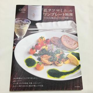 「花ヲツマミニ」のワンプレ-ト料理 アクセスが絶えないブログの秘蔵レシピ(料理/グルメ)
