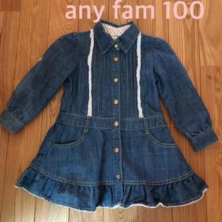 エニィファム(anyFAM)のany fam デニムワンピース100(ワンピース)