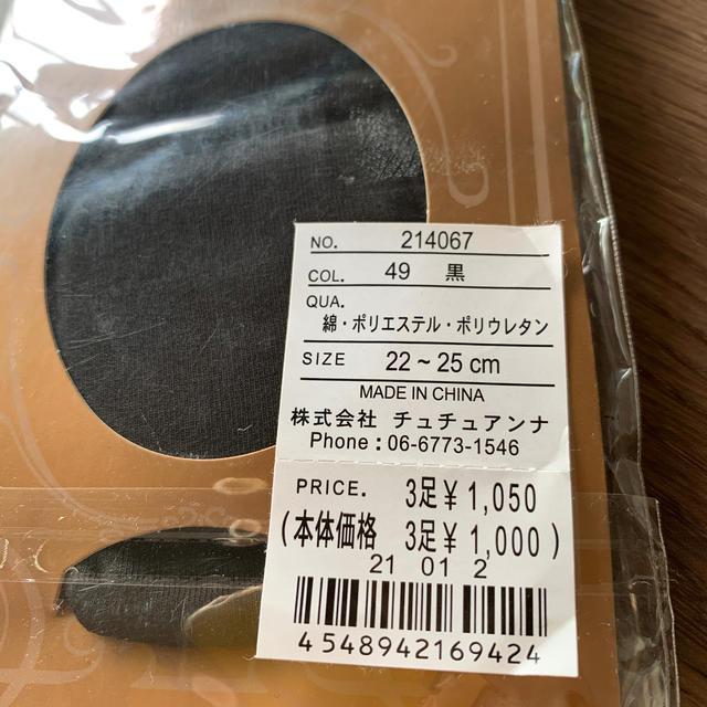 tutuanna(チュチュアンナ)のチュチュアンナ レース仕様浅履きタイプ レディースのレッグウェア(ソックス)の商品写真