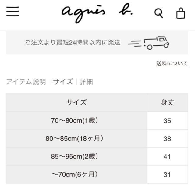 agnes b.(アニエスベー)の🇫🇷agnesb enfant ボーダーセット! キッズ/ベビー/マタニティのベビー服(~85cm)(シャツ/カットソー)の商品写真