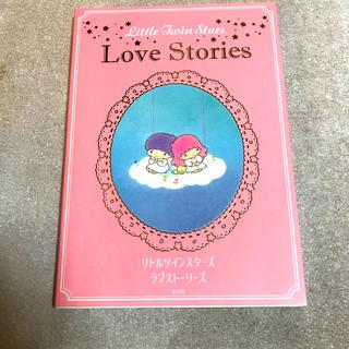 サンリオ(サンリオ)のLittle Twin Stars Love Stories (文学/小説)