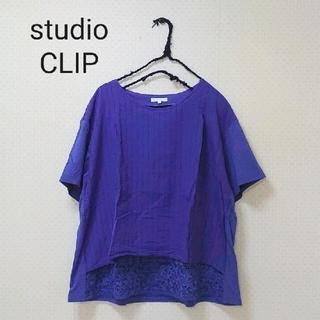 スタディオクリップ(STUDIO CLIP)のstudio CLIP スタジオクリップ レースカットソー(カットソー(半袖/袖なし))