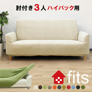 fits ソファカバー 3人掛け ハイバック(ソファカバー)