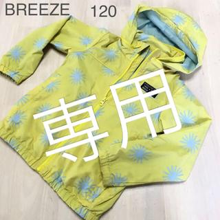 ブリーズ(BREEZE)の120✨BREEZE ブリーズ❤️ナイロンウインドブレーカー ジャンバー(ジャケット/上着)