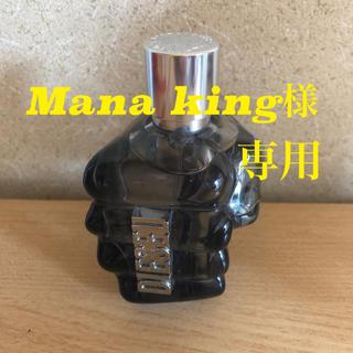 ディーゼル(DIESEL)のMana king様専用/香水(香水(女性用))