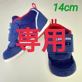 CONVERSE - 14cm コンバース CONVERSE 紺 青 赤 ブルー