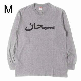 シュプリーム(Supreme)のSUPREME シュプリーム Arabic アラビック ロンT M グレー(Tシャツ/カットソー(七分/長袖))