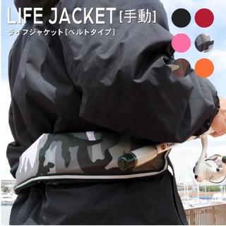 ライフジャケット (膨張式:手動)(ウエア)