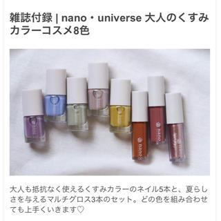 ナノユニバース(nano・universe)のナノユニバース マルチグロスとネイルカラー(リップグロス)