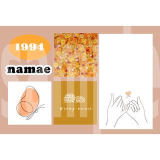 1-④ メンバーカラー メンカラ ネップリ ネットプリント オレンジ系 1枚(カード/レター/ラッピング)