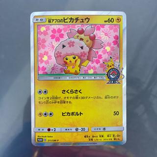 ポケモン - 桜アフロのピカチュウ ポケモンカード