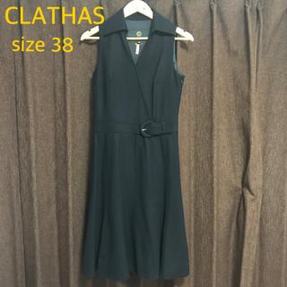 クレイサス(CLATHAS)の【美品】CLATHAS ワンピース size38(ひざ丈ワンピース)